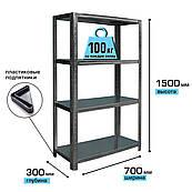 Стелаж металевий 1500*700*300 для складу, господарства, гаражу, на балкон, підвалу