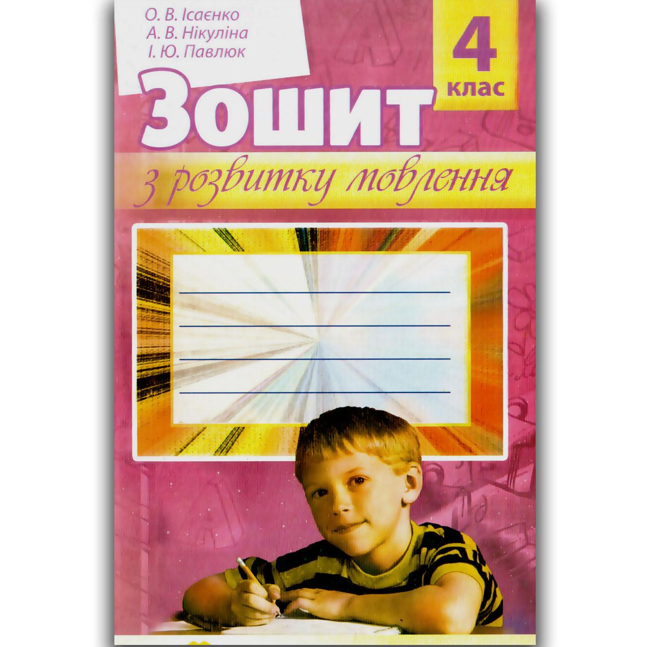 Зошит з розвитку мовлення 4 клас Авт: Ісаєнко О. Вид: Гімназія