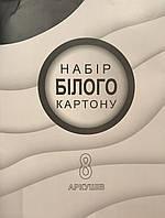Картон белый набор 8 листов А4 210*297 мм, плотность 170 г/м2