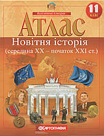 Атлас по всемирной истории Новітня історія середина ХХ - початок ХХI ст 11 класс