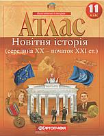 Атлас з новітньої історії Новітня історія середина ХХ - початок ХХІ ст 11 клас