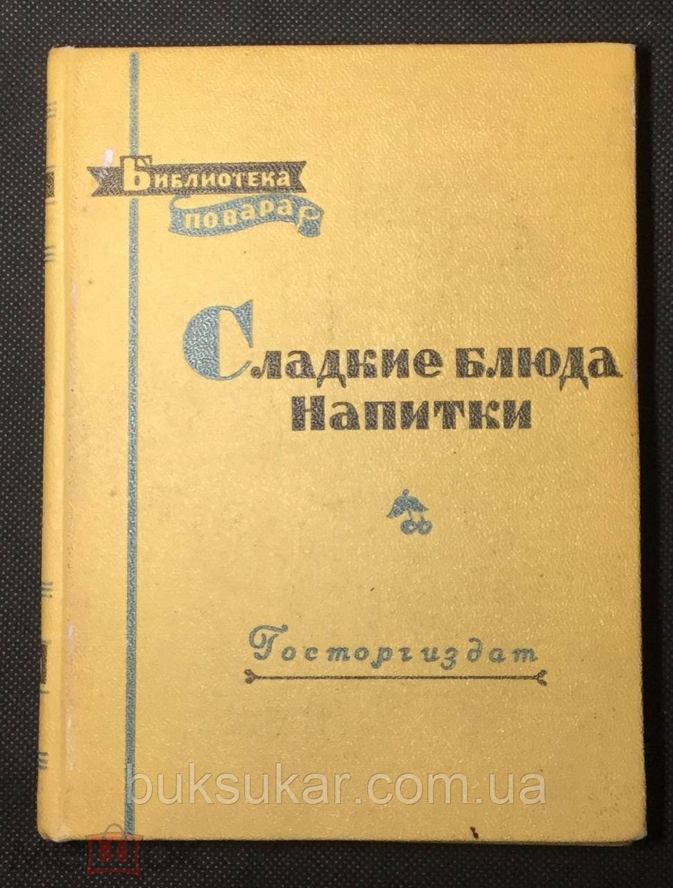 Абатуров П., Цыпленков Н. Сладкие блюда. Напитки. Серия: (Библиотека повара).