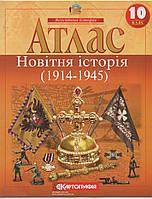 Атлас з всесвітньої історії Новітня історія 1914-1945 10 клас