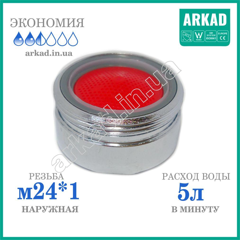 Аэратор для смесителя для экономии воды  А5E24 - 5 л/мин