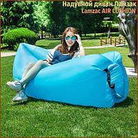 Надувной диван Ламзак  | Надувной лежак для отдыха