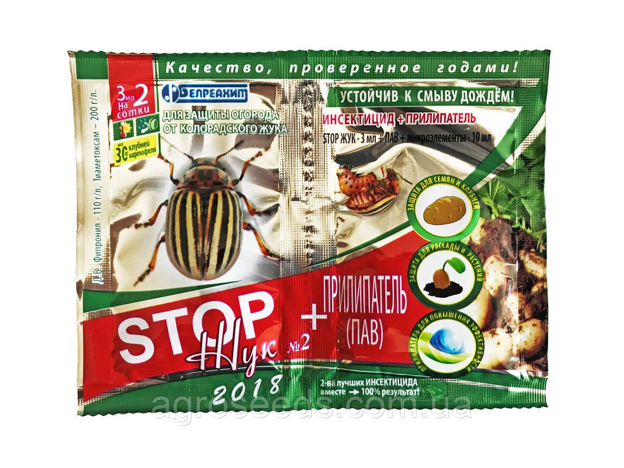Инсектицид Стоп жук (STOP-Жук) + Прилипатель 3 + 10мл (дешевый)