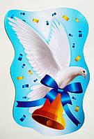 Фігурний плакат. Прикраса «Голуб із дзвіночком». (Етюд)