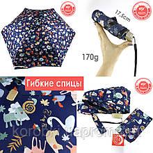 Зонт карманный, мини зонт легкий женский бренда RST. Вес 170 г, длина 17,5см.
