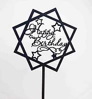 Топпер на торт на цельной ножке черный. Happy Birthday