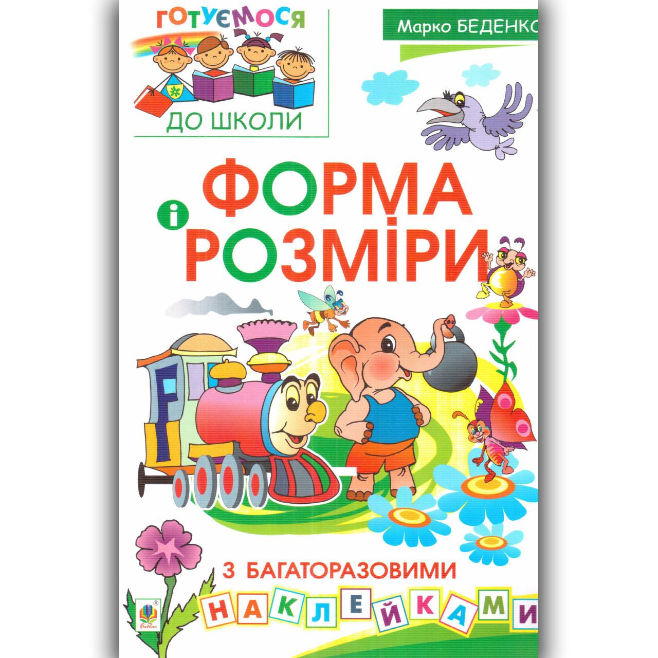 Готуємося до школи Форма і розміри Авт: Беденко М. Вид: Богдан