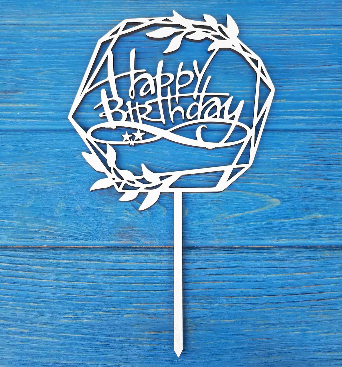 Топпер на торт на цельной ножке белый. Happy Birthday