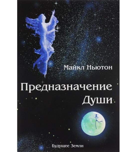 Майкл Ньютон - Предназначение души. Будущее Земли
