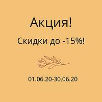 Акция! Скидки до -15% на ТМ OSMA,Corman Organyc, Eliah Sahil, ÜBERWOOD,Matcha Tea!