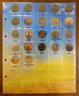 Комплект разделителей с листами для обиходных монет Украины