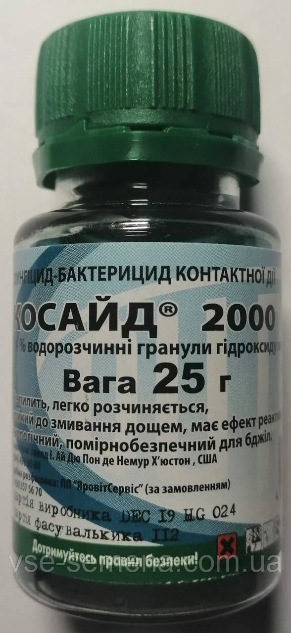 Косайд 2000 в.г., 25 г, DU PONT