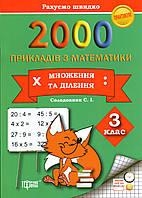 2000 прикладів з математики (множення та ділення) для 3 класу. Солодовник С.І., фото 1