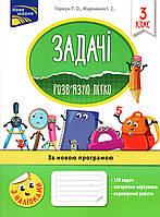 """Збірник задач """"Розв'язую легко"""" для 3 класу. Горкун Г.О., Марченко І.С., фото 1"""