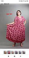 Длинные женские платья летние размеры 54-66
