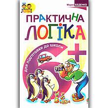 Посібник Практична логіка для дітей 6-7 років Авт: Беденко М. Вид: Богдан