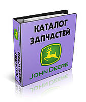 Каталог Джон Дир 8410
