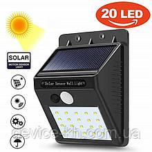 Настенный уличный светильник Solar Motion Sensor Light 20 Led