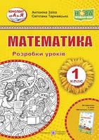 Математика 1 кл Розробки уроків (Заїка)