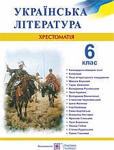 Українська література. 6 клас. Хрестоматія (ПіП)
