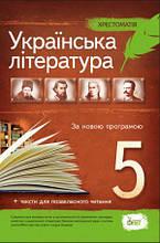 Українська література, 5 кл. Хрестоматія: програмові твори та твори для позакласного читання. (ПЕТ)
