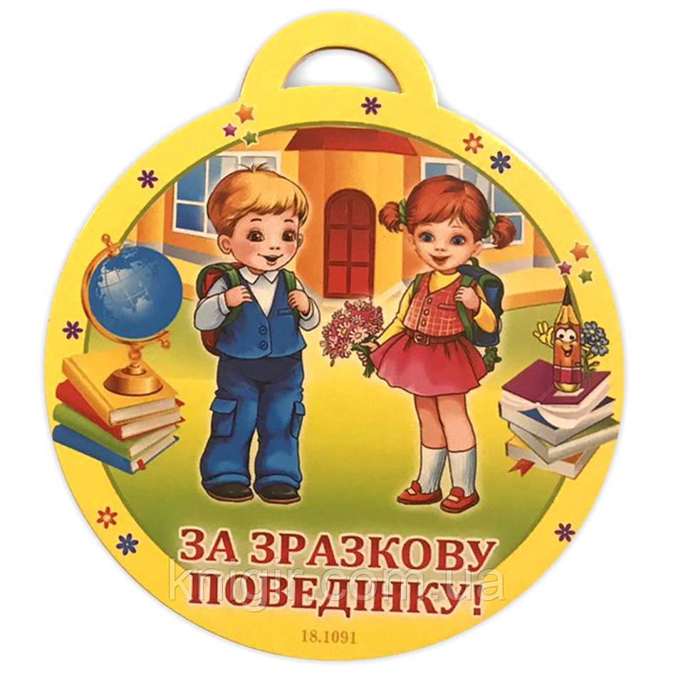 За зразкову поведінку (хлопчик і дівчинка) 18.1091