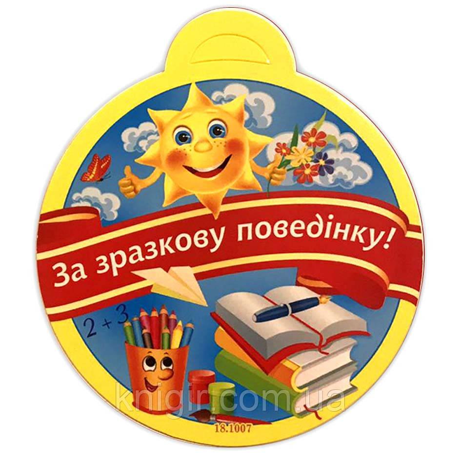 За зразкову поведінку (сонечко) 18.1007