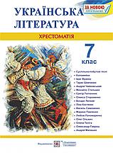 Українська література. 7 клас. Хрестоматія (ПіП)