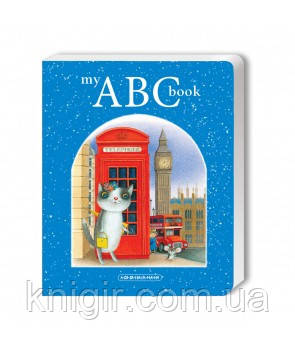 My ABC book (картон) Англійська абетка