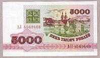 Банкнота Беларуси 5000 рублей 1992 г. ПРЕСС, фото 1