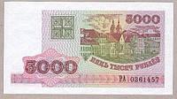 Банкнота Беларуси 5000 рублей 1998 г. ПРЕСС, фото 1