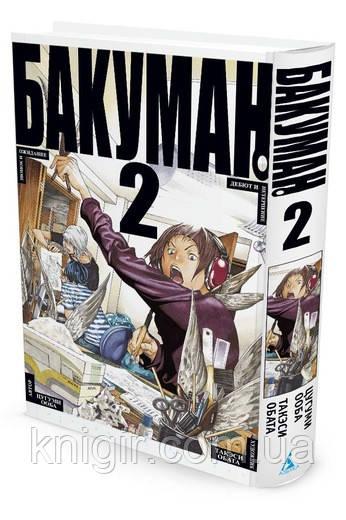 Бакуман 2 (тв с/о)
