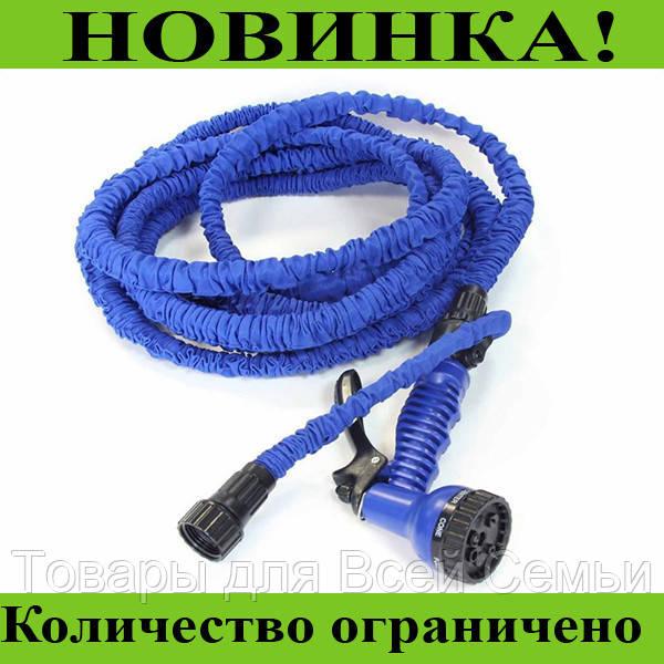 Шланг растягивающийся для полива X-hose 15 м!Хит цена