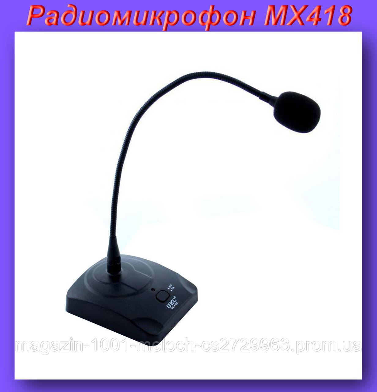 Sale!Радиомикрофон Shure MX418,Микрофон для конференций Shure
