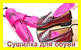 Сушилка для обуви Осень-2 (Shoes dryer-2) – ноги Вашего ребенка всегда в тепле!