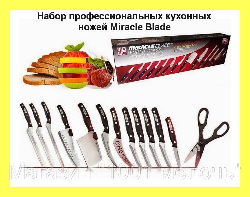 Набор профессиональных кухонных ножей Miracle Blade
