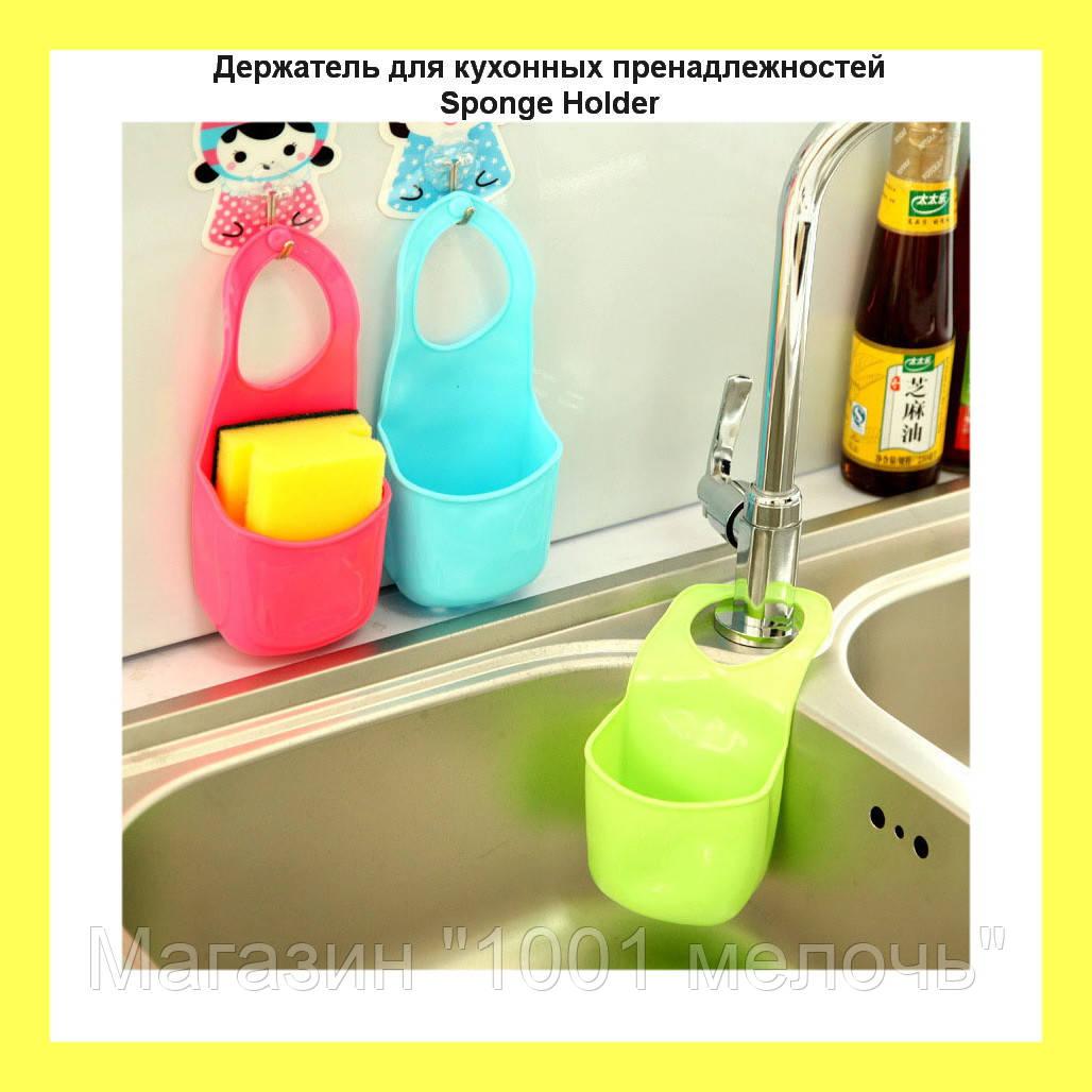 Держатель для кухонных принадлежностей Sponge Holder