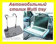 Раскладной автомобильный универсальный столик Multi tray