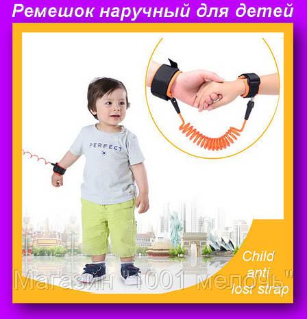 Child anti lost strap,Ремешок наручный поводок для ребенка, фото 2