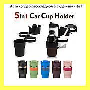 Авто холдер раскладной в виде чашки 5в1