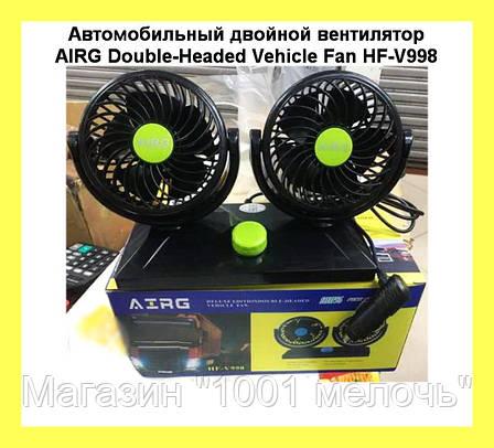 Автомобильный двойной вентилятор AIRG Double-Headed Vehicle Fan HF-V998, фото 2