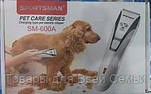 Аккумуляторный триммер для стрижки кошек и собак SPORTSMAN SM-600A!Хит цена, фото 2