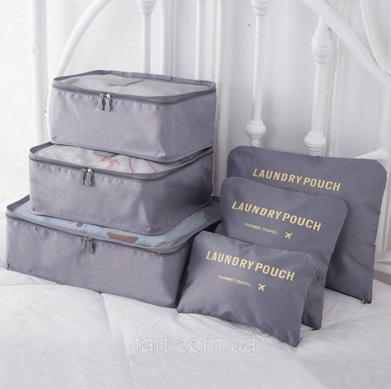 Набор органайзеров 6 в 1 для путешествий и дома Laundry Pouch