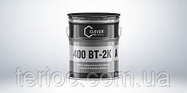 CLEVER BASE 400 BT - Двухкомпонентная битумно-полиуретановая гидроизоляция