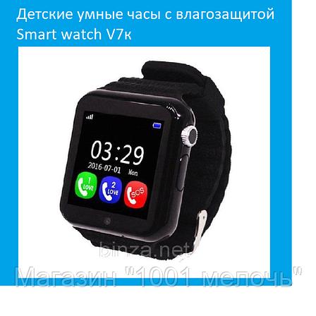 Детские умные часы с влагозащитой Smart watch V7к(розовые,синий), фото 2