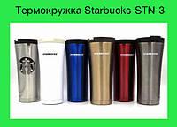 Термокружка Starbucks-STN-3 (черный, синий, красный)