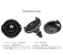 Smartov Car Chargher беспроводное зарядное устройство!Хит цена, фото 2